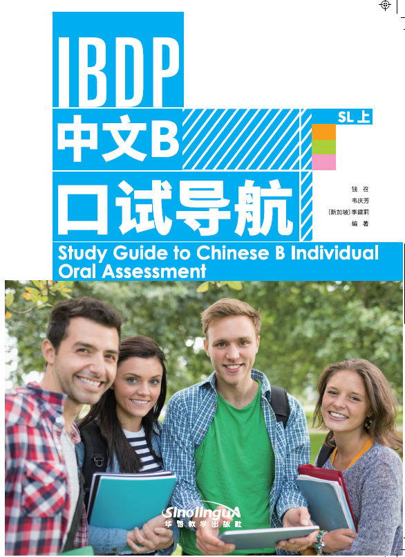 IBDP中文B口试导航SL上册   Study Guide to Chinese B Individual Oral Assessment 1