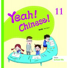 Yeah! Chinese! Textbook 11  (Theme: School Life)