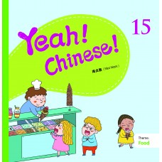 Yeah! Chinese! Textbook 15  (Theme: Food)