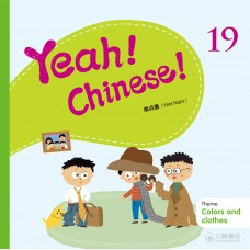 Yeah! Chinese! Textbook 19  (Theme: Colors and Clothes)