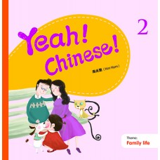 Yeah! Chinese! Textbook 2 (Theme: Family Life)