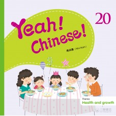 Yeah! Chinese! Textbook 20  (Theme: Health and Growth)