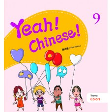 Yeah! Chinese! Textbook 9  (Theme: Colors)