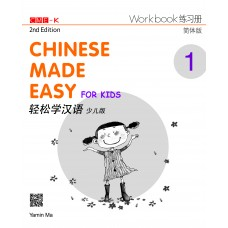 Chinese Made Easy for Kids Workbook 1. 2nd Ed (Simplified)  轻松学汉语少儿版练习册1