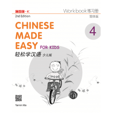Chinese Made Easy for Kids Workbook 4, 2nd Ed (Simplified)  轻松学汉语 少儿版练习册4