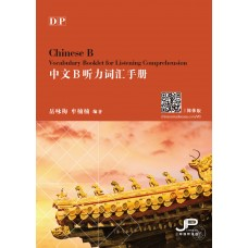 DP中文B听力词汇手冊 (简体版)  DP Chinese B Vocabulary Booklet for Listening Comprehension