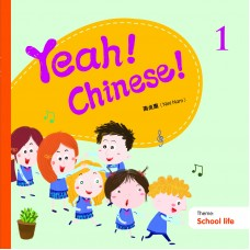 Yeah! Chinese! Textbook 1  (Theme: School Life)