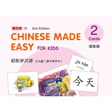 Chinese Made Easy For Kids (Simplified Characters Version Cards 2)  (2nd Edition)