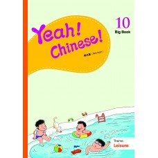 Yeah! Chinese Big Book 10