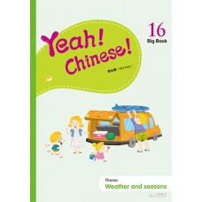 Yeah! Chinese Big Book 16