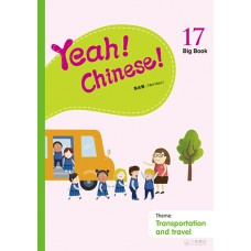 Yeah! Chinese Big Book 17