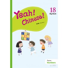 Yeah! Chinese Big Book 18