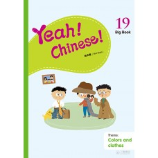 Yeah! Chinese Big Book 19