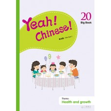 Yeah! Chinese Big Book 20