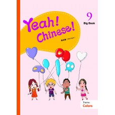 Yeah! Chinese Big Book 9
