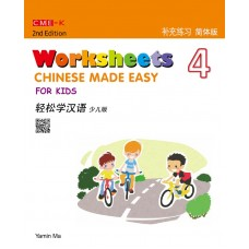 Chinese Made Easy for Kids Worksheets 4, 2nd Ed (Simplified)  轻松学汉语少儿版补充练习四