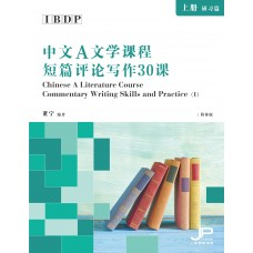 IBDP中文A文学课程短篇评论写作30课》(上册: 研习篇)  (简体版)  IBDP Chinese A Literature Course Commentary Writing Skills and Practice Book 1
