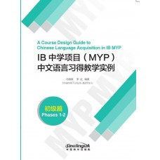 IB MYP中文语言习得教学实例  A Course Design Guide to Chinese Language Acquisition in IB MYP(Phases 1-2)
