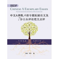 IBDP中课程A级专题扩展论文及7分口头评论范文点评 (简体版) IBDP Chinese A Exemplary Essay (Paper 3): The Extended Essay & Individual Oral Commentary