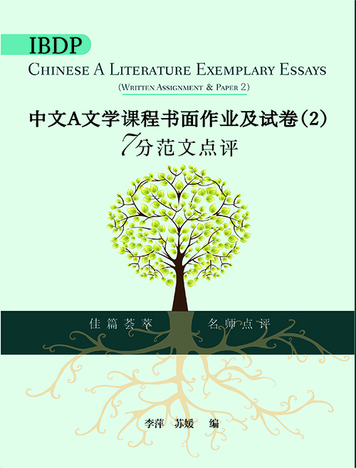 IBDP 中文 A 文学课程书面作业及试卷 (2) 7分范文点评(简体版)  IBDP Chinese A Literature Exemplary Essay  (Written Assignment and Paper 2)