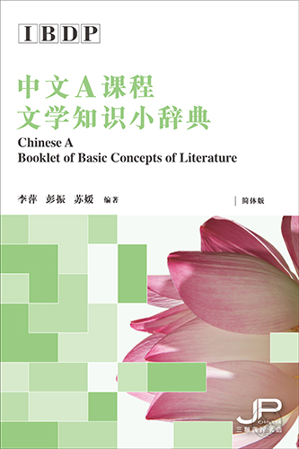 IBDP中文课程文学知识小辞典 (简体版)  IBDP Chinese A: Booklet of Basic Concept of Literature