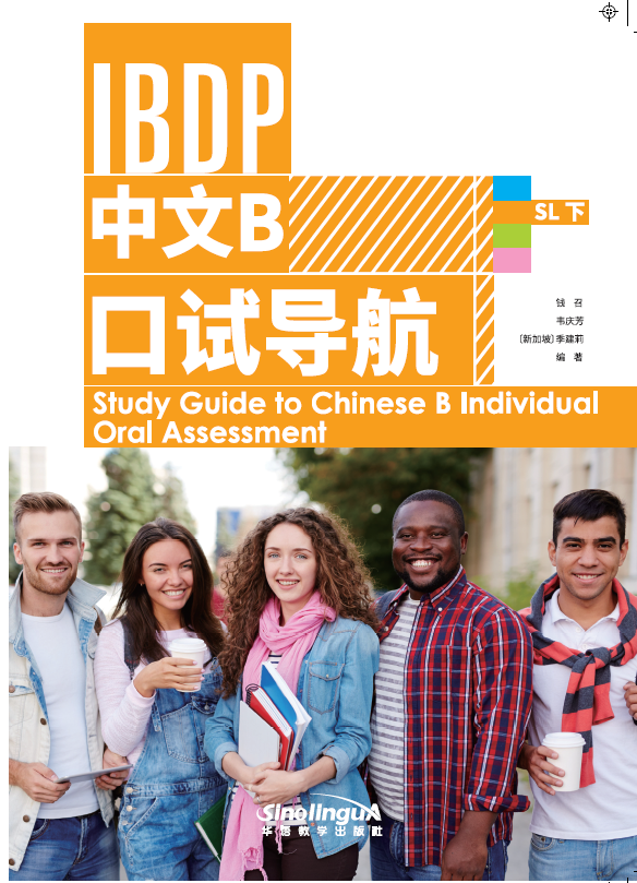 IBDP中文B口试导航SL下册  Study Guide to Chinese B Individual Oral Assessment 2