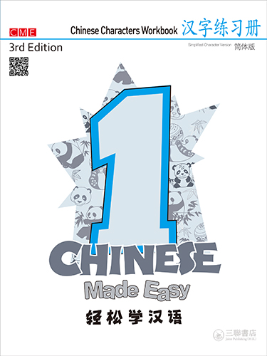 Chinese Made Easy 3rd Ed Chinese Characters Workbook 1 (Simplified Characters)  轻松学汉语 汉字练习册