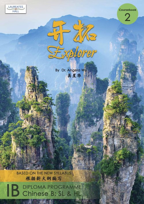 IBDP Chinese B: Explorer Coursebook 2  开拓 2