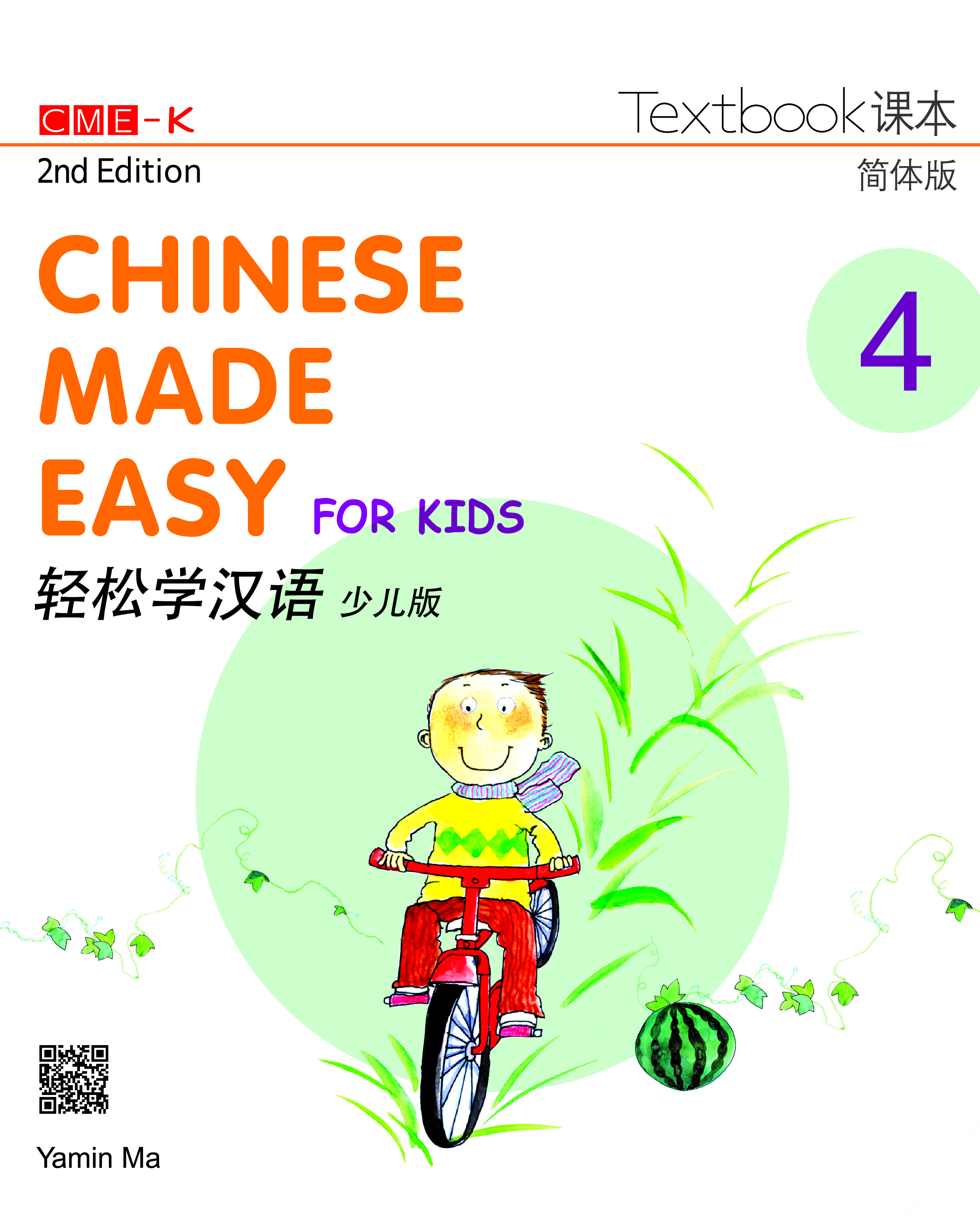 Chinese Made Easy for Kids Textbook 4, 2nd Ed (Simplified)   轻松学汉语 少儿版课本4