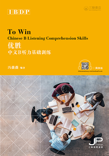 优胜—IBDP中文B听力基础训练 (简体版) (2020年首次考试) TO WIN Chinese B Listening Comprehension Skills (For 2020 first examination)