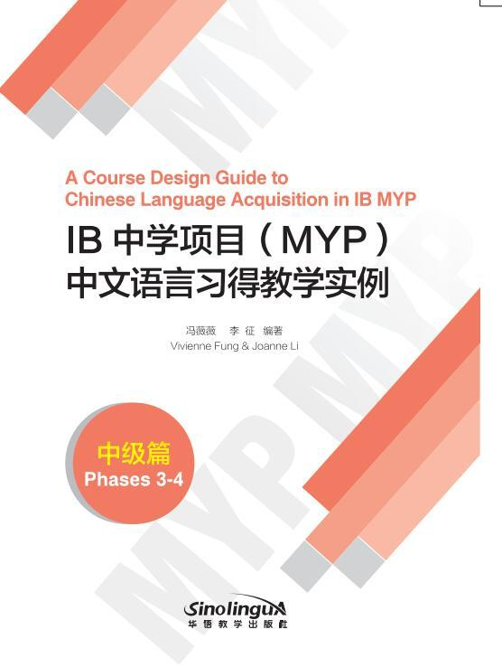 IB MYP中文语言习得教学实例  A Course Design Guide to Chinese Language Acquisition in IB MYP (Phases 3-4)
