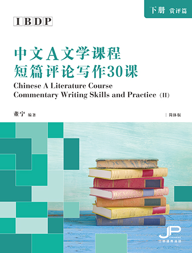 «IBDP中文A文学课程短篇评论写作30课»  (下册: 赏评篇)   IBDP Chinese A Literature Course Commentary Writing Skills and Practice (II) (Simplified Version)