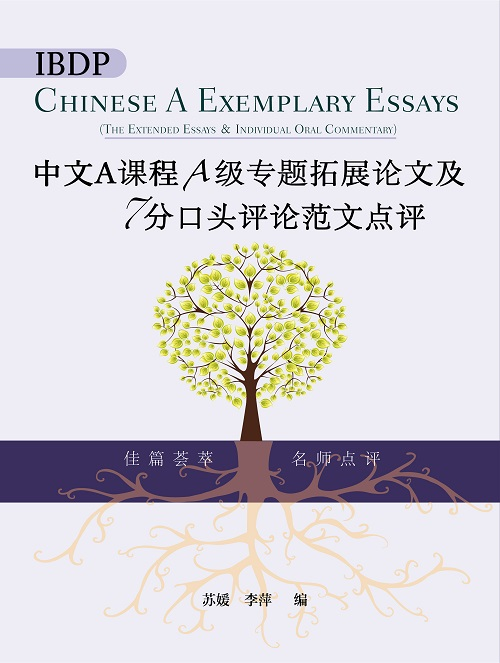 IBDP中文课程A级专题扩展论文及7分口头评论范文点评 (简体版) IBDP Chinese A Exemplary Essay (Paper 3): The Extended Essay & Individual Oral Commentary